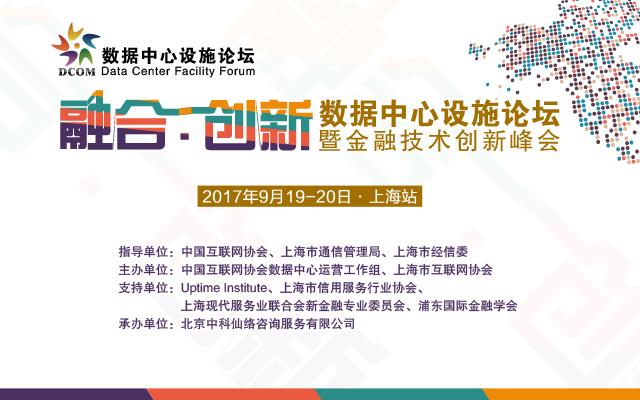 """""""融合、创新""""数据中心设施论坛暨金融技术创新峰会"""