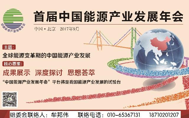 首届(2017)中国能源产业发展年会