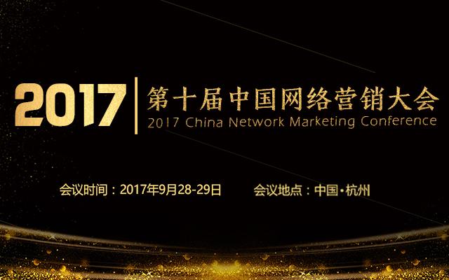 2017第十届中国网络营销大会