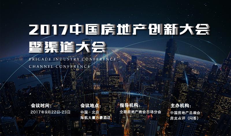 2017中国房地产创新大会暨渠道大会