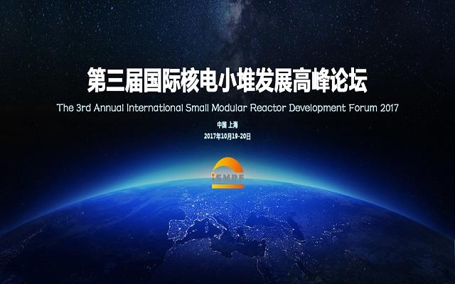 第三届国际核电小堆发展高峰论坛