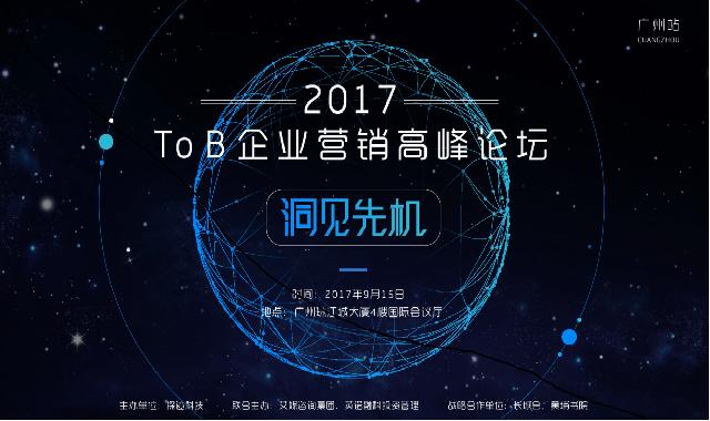 2017 To B企业大数据营销高峰论坛