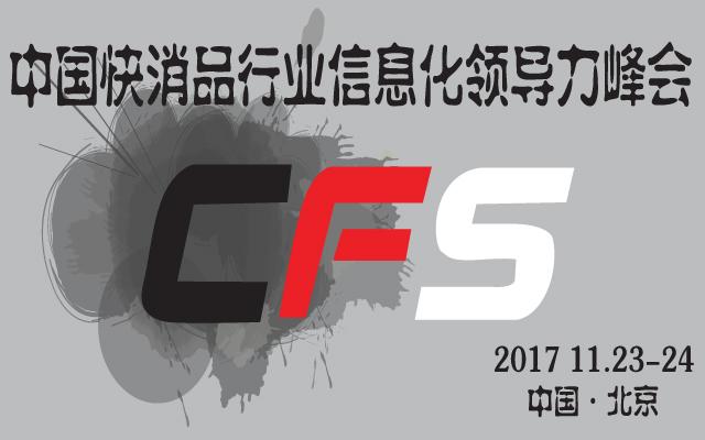中国快消品行业信息化领导力峰会