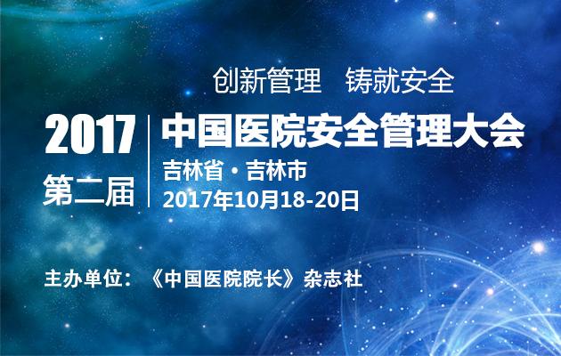 《中国医院院长》杂志社主办第二届中国医院安全管理大会
