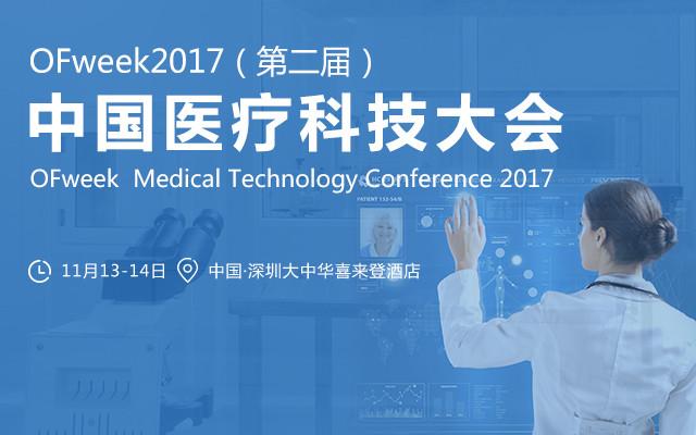 OFweek 2017(第二届)中国医疗科技大会