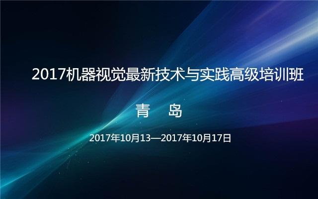 2017机器视觉最新技术与实践高级培训班