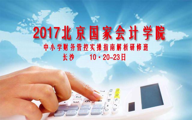 2017中小学财务管控实操指南解析研修班