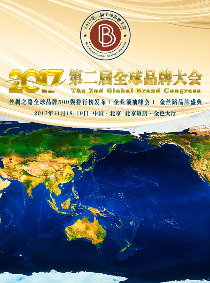 2017第二届全球品牌大会