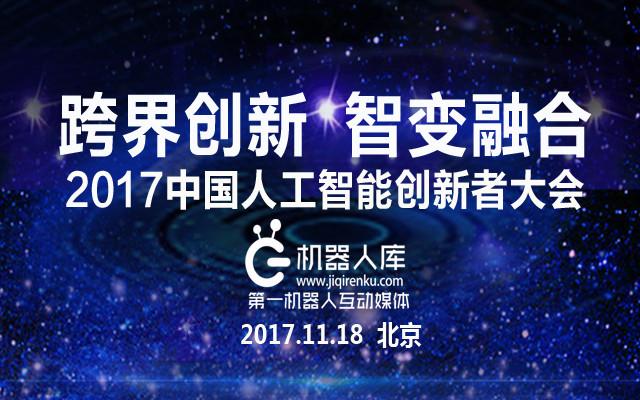 2017中国人工智能创新者大会