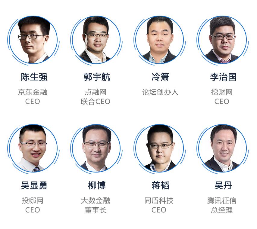第4届金融科技CEO领袖年会暨深圳投资论坛