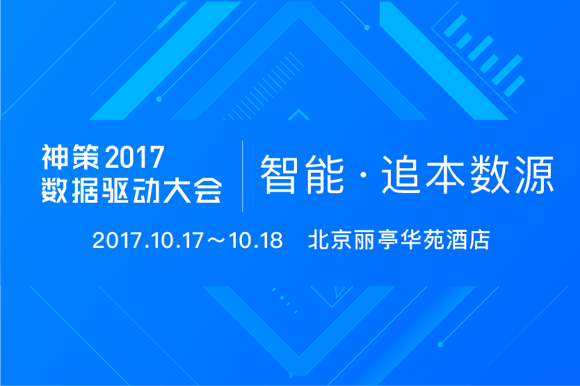 第二届数据驱动大会:智能·追本数源