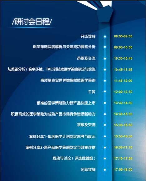 2017医学策略高级研讨会