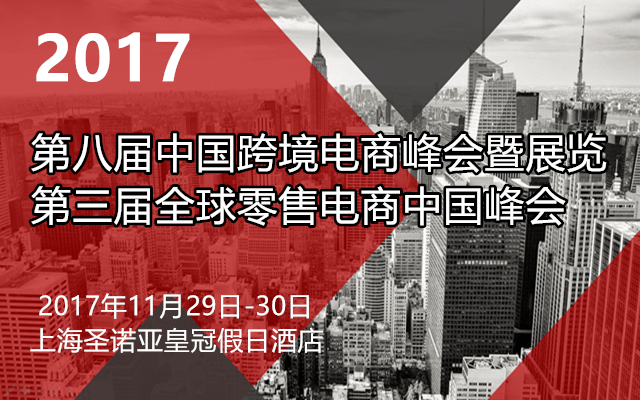 第八届中国跨境电商峰会暨展览