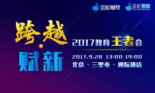 跨越·赋新 2017教育王者会