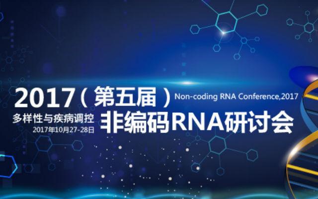 2017(第五届)非编码RNA研讨会
