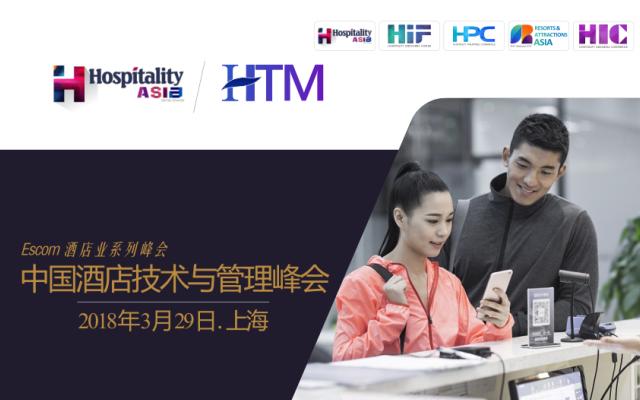 中国酒店技术与管理峰会