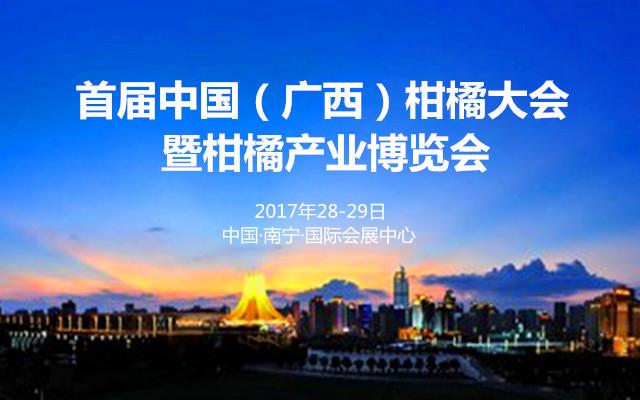 首届中国(广西)柑橘大会暨柑橘产业博览会