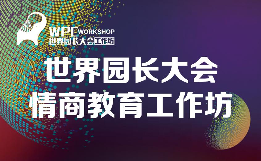 2017世界园长大会(WPC)—工作坊情商教育