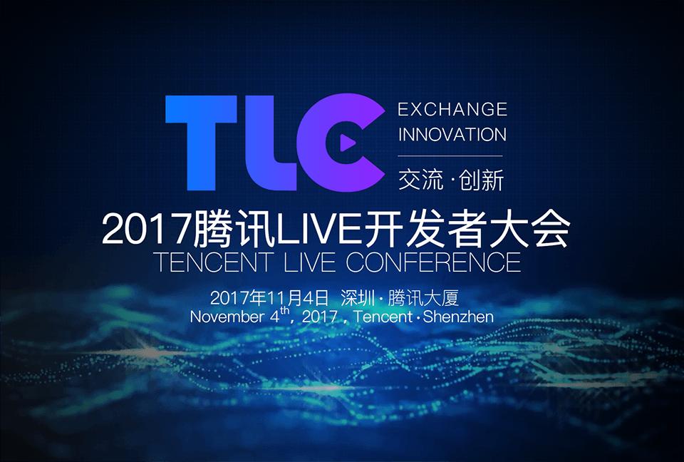 腾讯Live开发者大会(TLC)