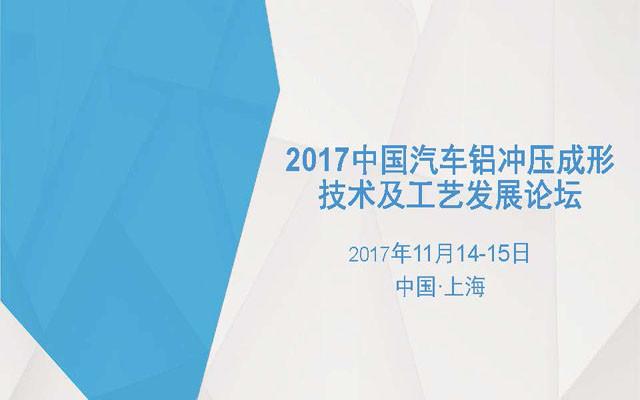 2017中国汽车铝冲压成形技术及工艺发展论坛
