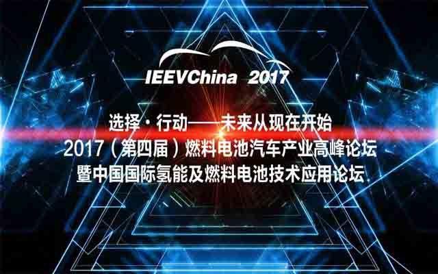 2017第四届燃料电池汽车产业高峰论坛暨中国国际氢能及燃料电池技术应用论坛