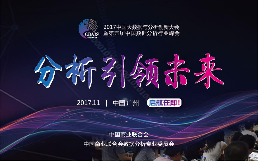 2017年中国大数据与分析创新大会暨第五届中国数据分析行业峰会