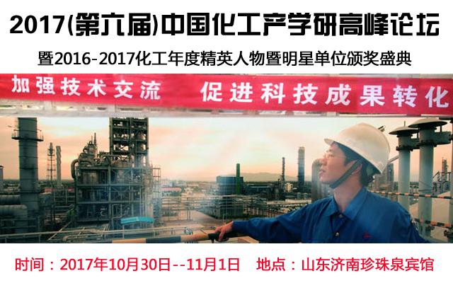 2017(第六届)中国化工产学研高峰论坛