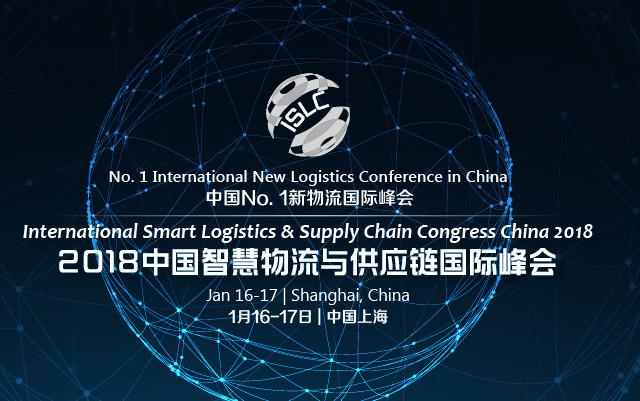 2018中国智慧物流与供应链国际峰会