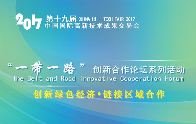 """第19届高交会""""一带一路""""创新合作论坛"""