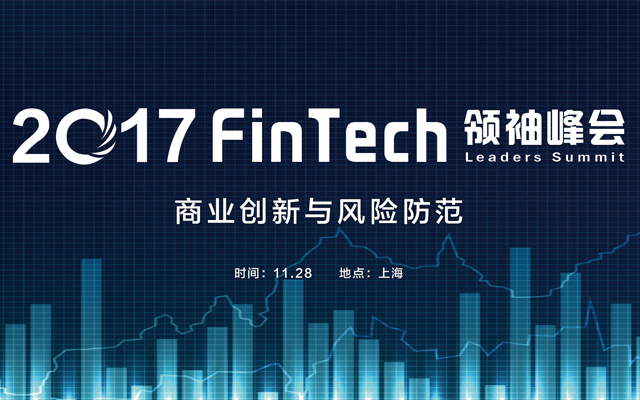 2017 FinTech领袖峰会 ---商业创新与风险防范