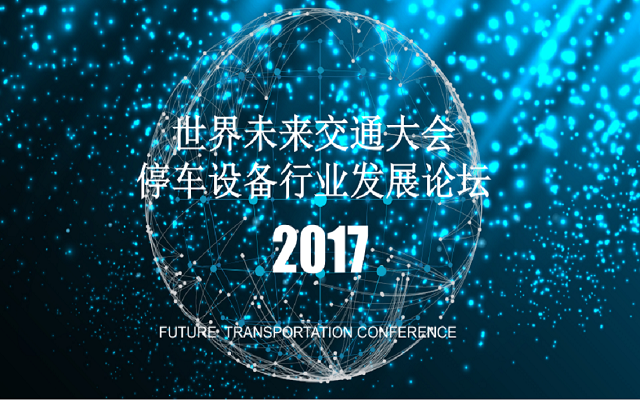 世界未来交通大会停车设备行业发展论坛