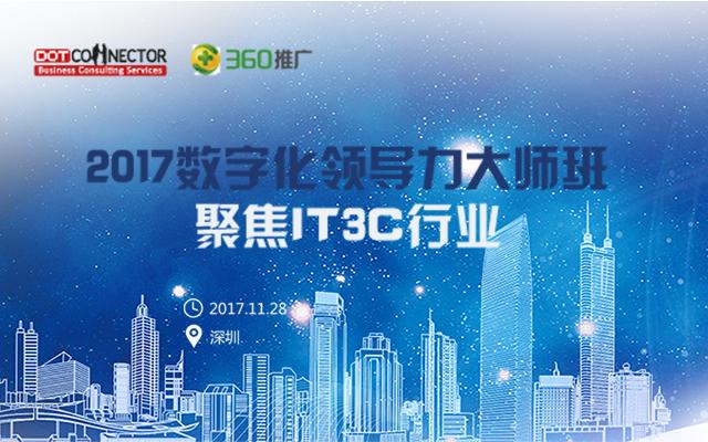 2017数字化领导力大师班 聚焦IT3C行业