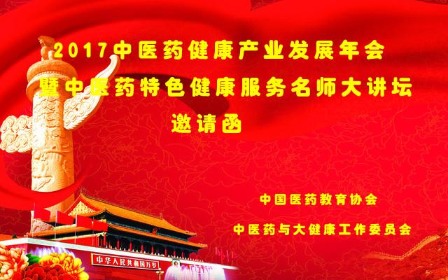 2017中医药健康产业发展年会暨中医药特色健康服务名师大讲坛