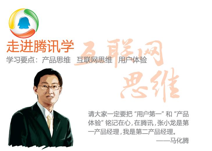 2018深圳腾讯考察学习之旅