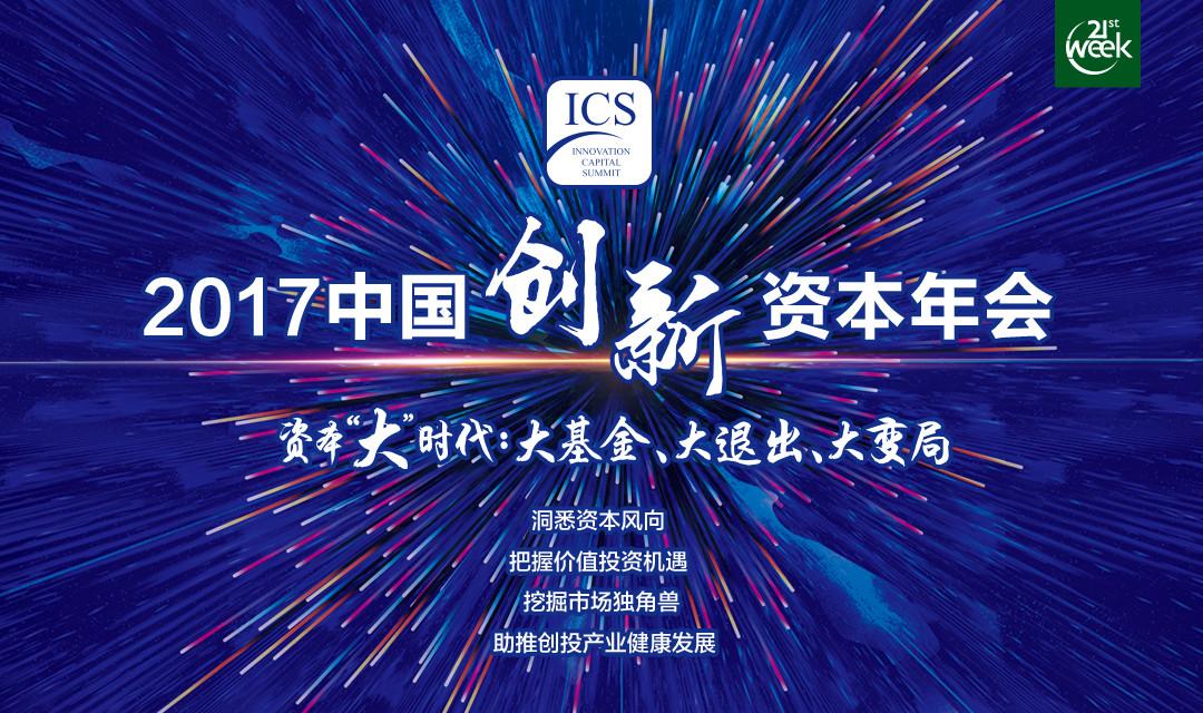 2017中国创新资本年会暨第七届中国股权投资竞争力榜单发布