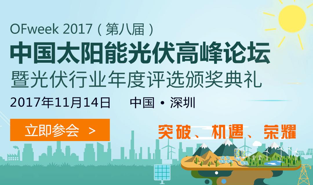OFweek 2017第八届中国太阳能光伏高峰论坛暨光伏行业年度评选颁奖典礼