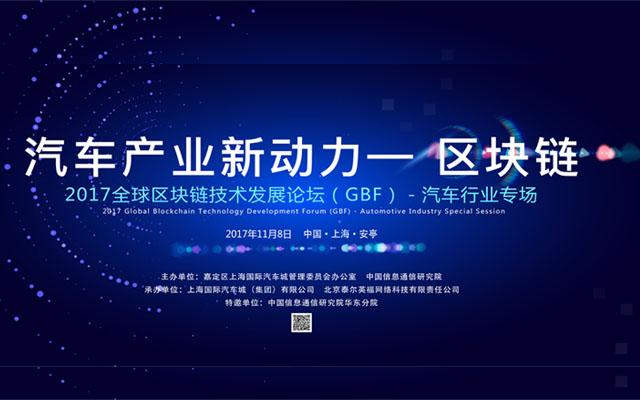 2017全球区块链技术发展论坛(GBF)汽车行业专场