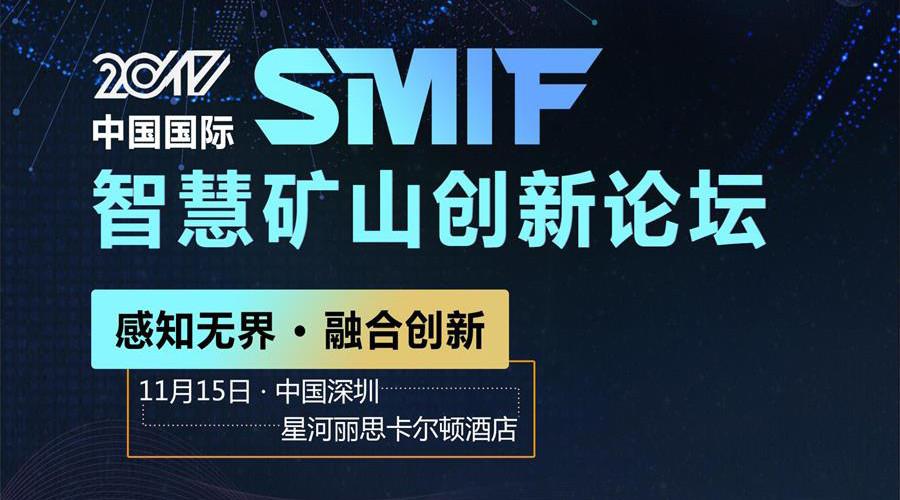 2017国际智慧矿山创新论坛 SMIF