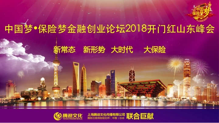中国梦保险梦金融创业论坛2017山东开门红峰会