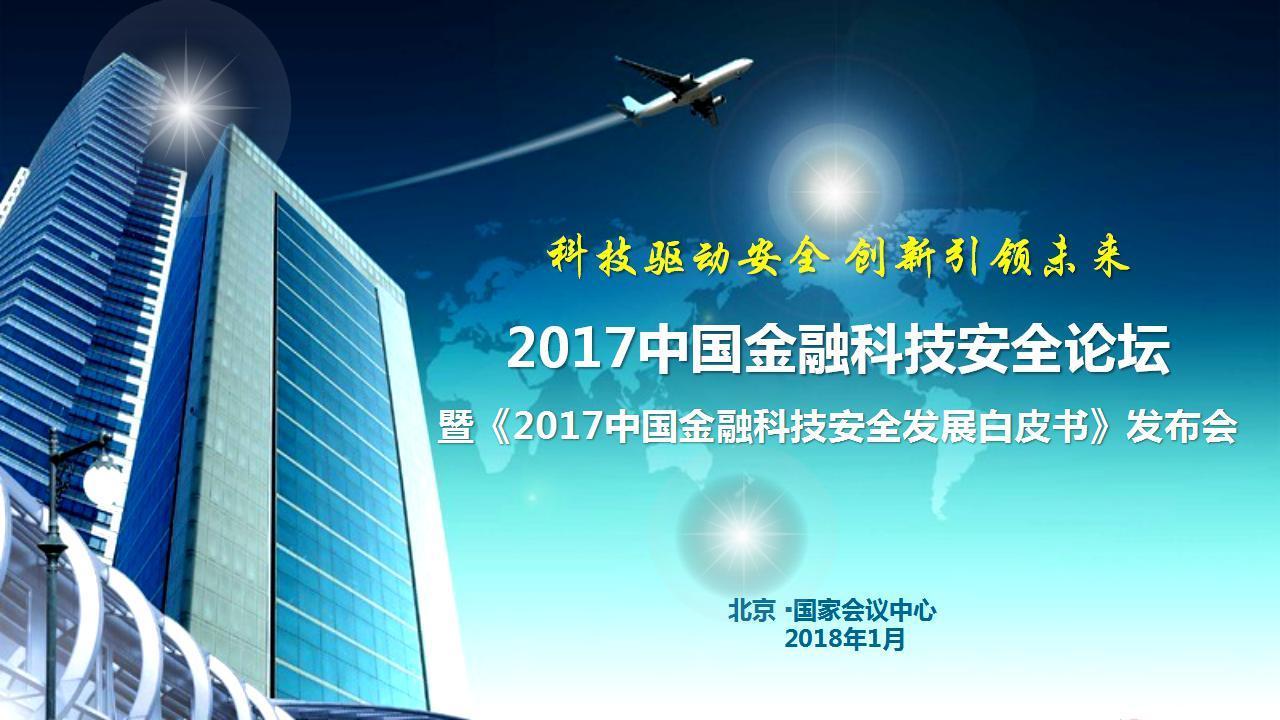 2017中国金融科技安全论坛暨《2017中国金融科技安全发展白皮书》发布会
