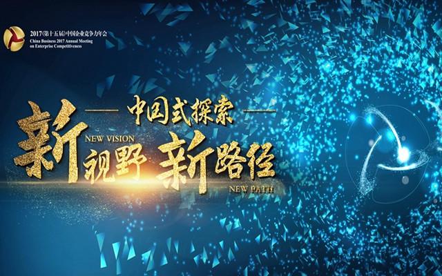 2017(第十五届)中国企业竞争力年会