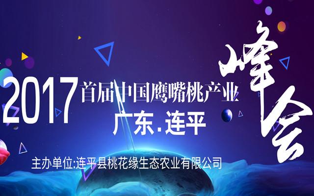 2017首届中国鹰嘴桃产业峰会