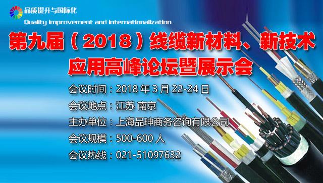 第九届(2018)线缆新材料、新技术应用高峰论坛暨展示会