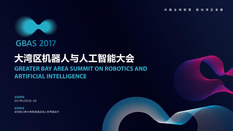 GBAS 2017(粤港澳)大湾区机器人与人工智能大会