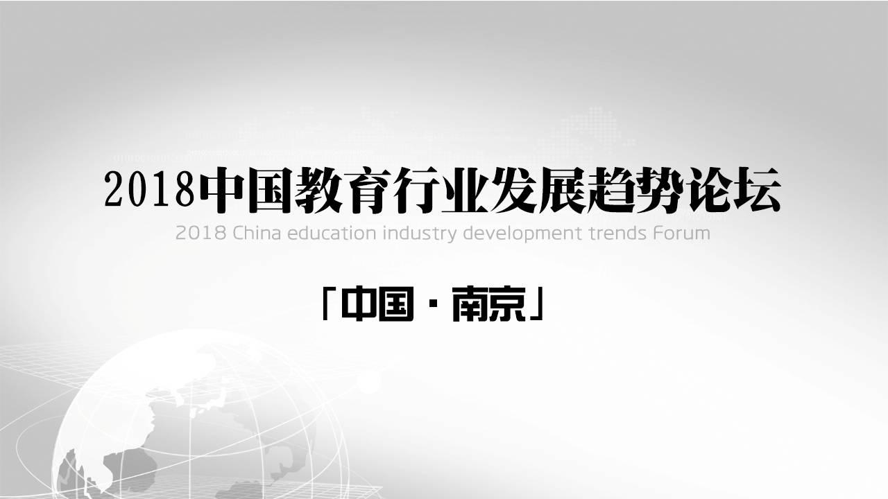 2018中国教育行业发展趋势论坛
