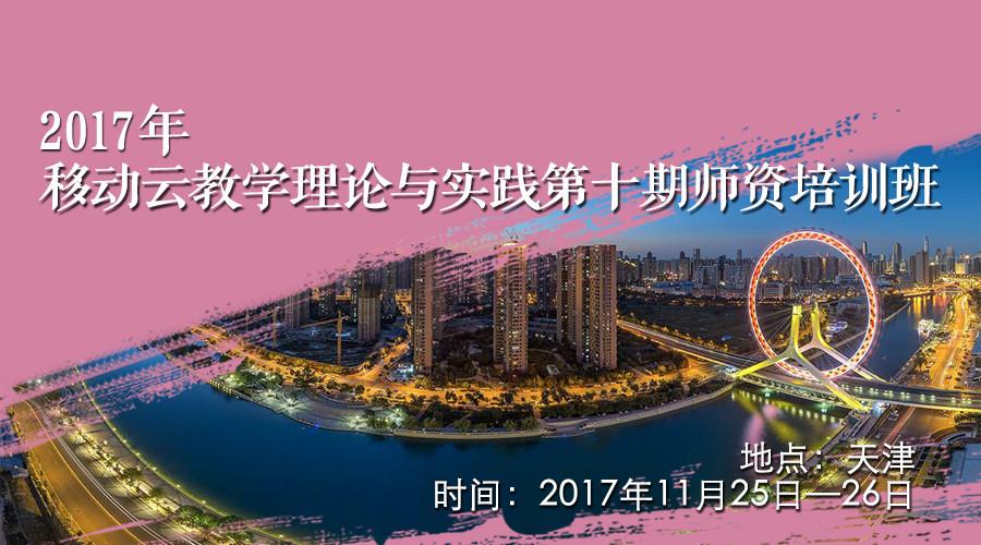 2017移动云教学理论与实践第十期(天津站)师资培训