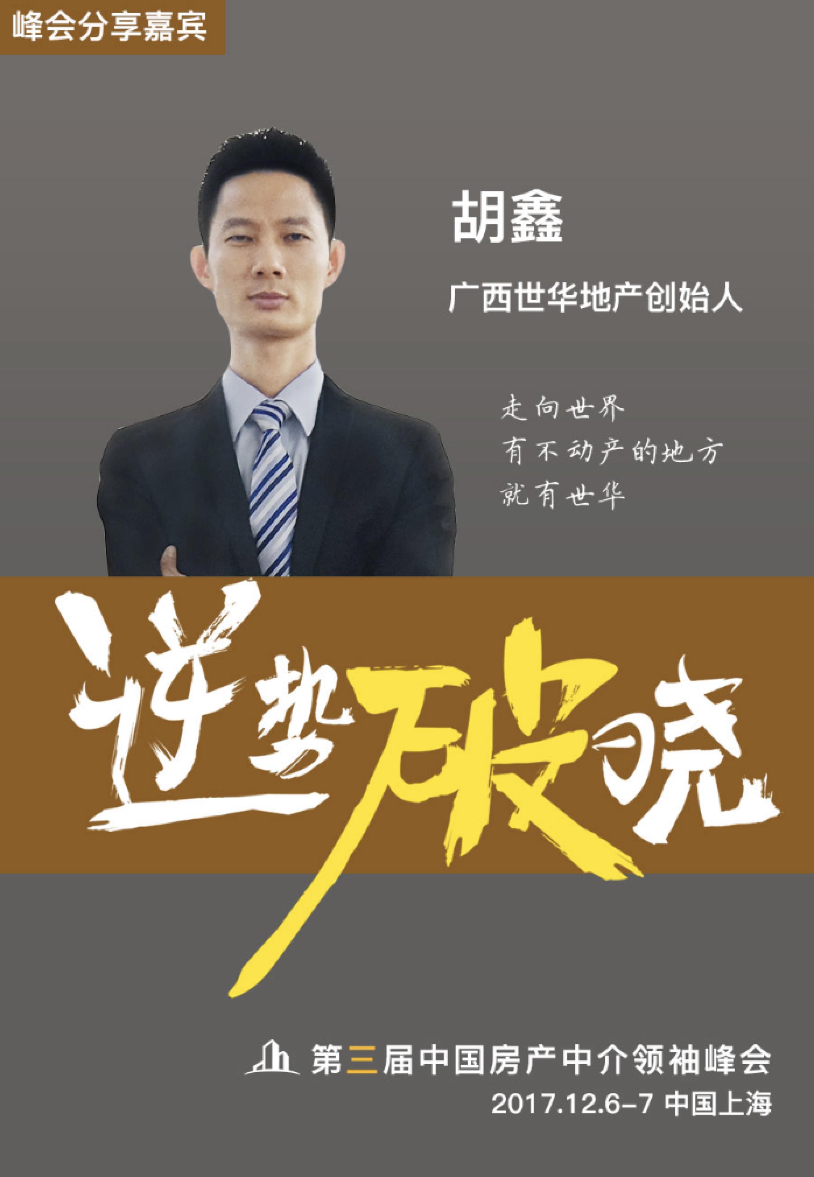 巅峰对话郎咸平| 第三届中国房产中介领袖峰会
