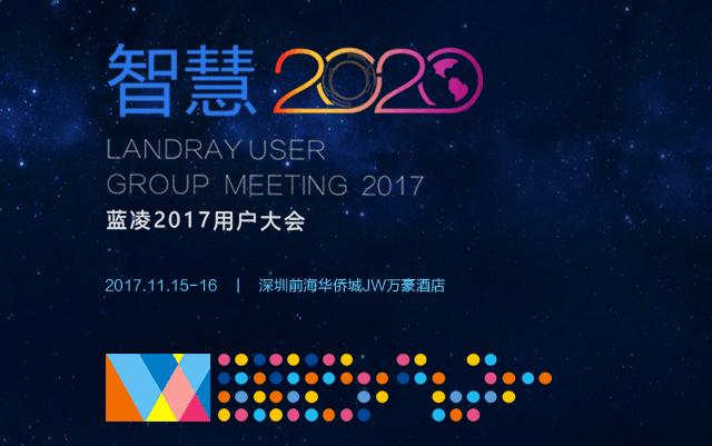 智慧2020——蓝凌2017用户大会:揭秘大数据、AI时代的工作变革