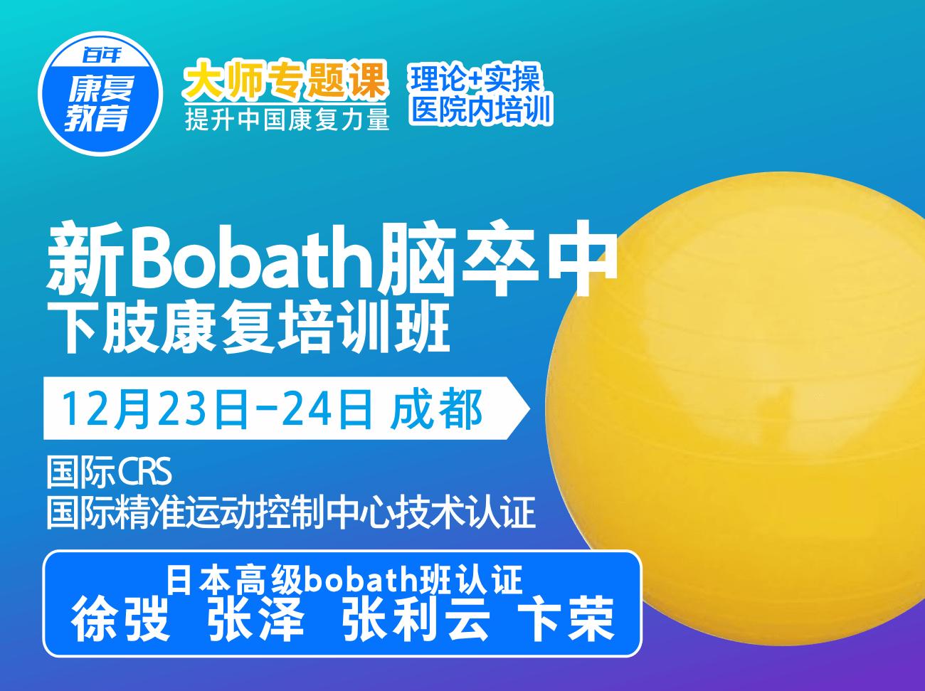 新Bobath脑卒中下肢康复培训班
