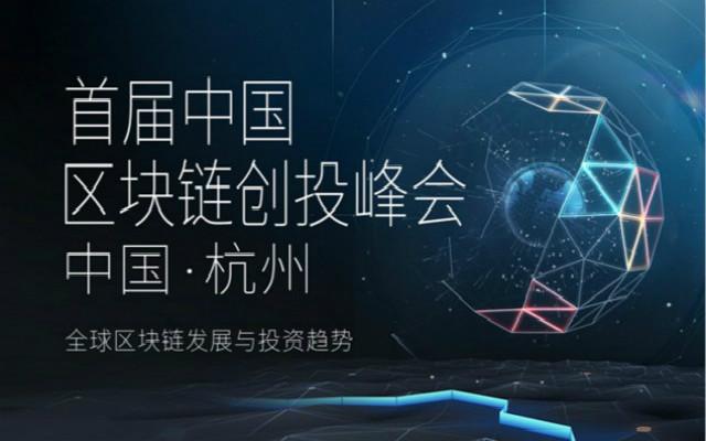 首届中国区块链创投峰会